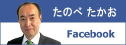 たのべたかおFacebook