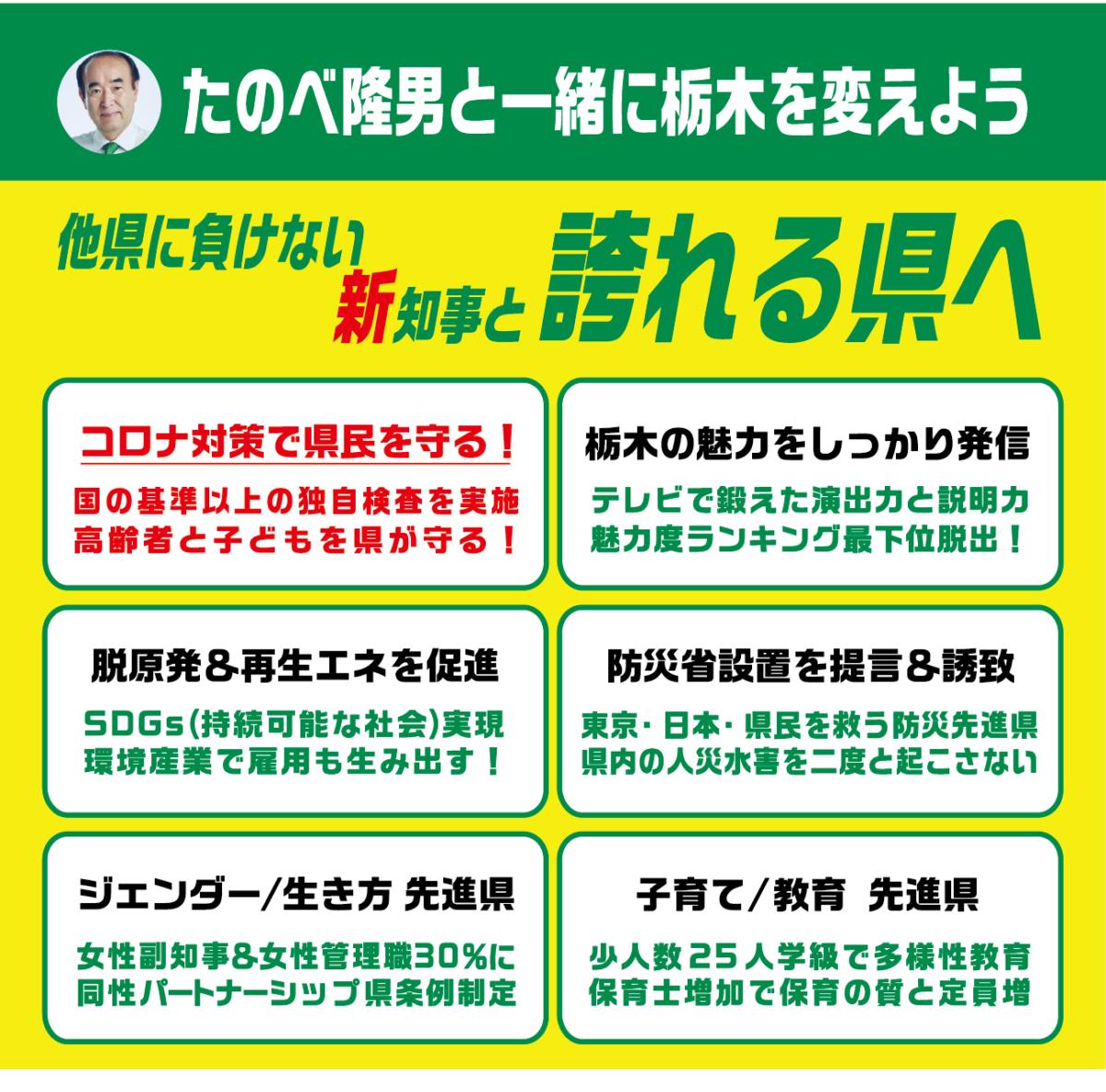 コロナ 会見 栃木 記者